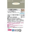パナソニック 天井埋込型 LED ダウンライト LGB73302 ...