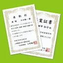 サンワサプライ インクジェット用賞状(A4・縦) JP-SHA4TN