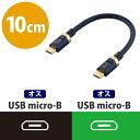 エレコム AVケーブル/音楽伝送/microB-microB(OTG)/USB2.0/0.1m DH-MBMB01