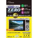 エツミ デジタルカメラ用液晶保護フィルムZERO Nikon Nikon1 J5専用 E-7340