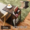 【送料無料】Re・conte Rita series Sofa Side Table (DRT0008BK)