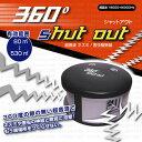 マクロス 超音波ネズミ・害虫駆除器 360°シャットアウト MEH-28