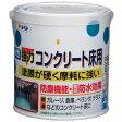 【カード決済OK】アサヒペン アサヒペン 水性強力コンクリート床用 ライトグリーン 0.7L E282797H