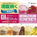 井藤漢方製薬 短期スタイル ダイエットシェイク 25g×10食入 E310254H