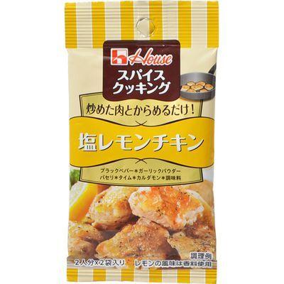 ハウス食品 ハウス スパイスクッキング 塩レモンチキン 4.6g×2袋 E395915H
