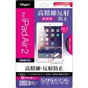 ナカバヤシ Digio2 iPad Air 2用 液晶保護フィルム 高精細・反射防止タイプ TBF-IP14FLH E400516H