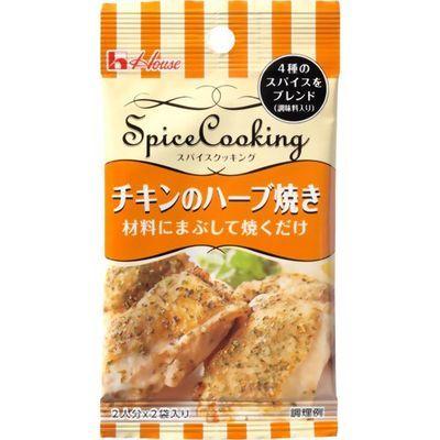 ハウス食品 ハウス スパイスクッキング チキンのハーブ焼き 9.6g P210260H