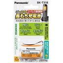 パナソニック コードレスホン充電池 BK-T318【納期目安:3週間】