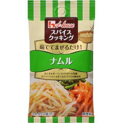 ハウス食品 ハウス スパイスクッキング ナムル 6.6g×2袋 E464070H