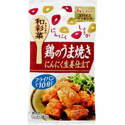 ハウス食品 ハウス スパイスクッキング和彩菜 鶏のうま焼きにんにく生姜仕立て 6g×2袋 E464075H