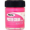 玩具, 興趣, 遊戲 - アサヒペン アサヒペン 水性ポスターカラー 一般色 ピンク 45ml E466612H【納期目安:1週間】