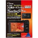 エツミ プロ用ガードフィルムAR Canon PowerShot G5X/G9X/G7X専用 E-7250