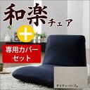 セルタン 和楽チェアS 座椅子と専用カバーセット A455+D455 ダリアン ベージュ (沖縄・離島配送不可) D455a-560BE
