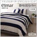 エルマール ナチュラルボーダーデザインカバーリング 04070280579641