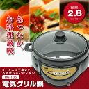 ヒロ・コーポレーション 電気グリル鍋 2.8Lサイズ 脱着式フッ素加工深鍋プレート HG-135