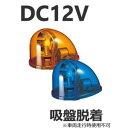 その他 パトライト(回転灯) 流線型回転灯 KY-12 DC12V 黄 ds-1340369