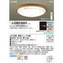 【代引手数料無料】パナソニック シーリングライト LGBZ4601