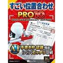 シルバースタージャパン すごい位置合わせPRO10 100ライセンスパック SSSIP-W10L100