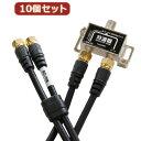 ホーリック 【10個セット】 アンテナ分波器 ケーブル2本付属 50cm BCUV-977BKX10