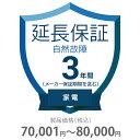 自然故障保証 3年間に延長 家電(エアコン・冷蔵庫以外) 70001~80000円 K3-SK-233118