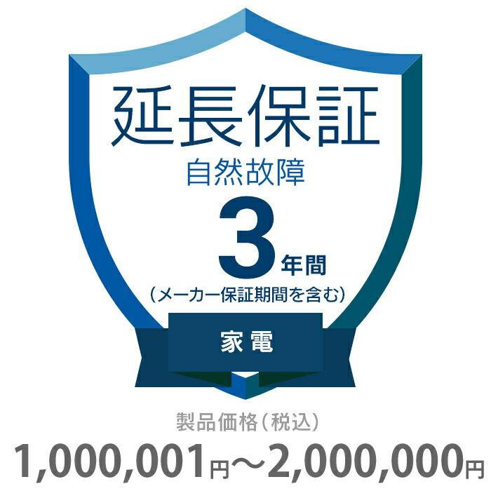 その他 3年間延長保証 自然故障 家電(エアコン・冷蔵庫以外) 1000001〜2000000円 K3-SK-233128