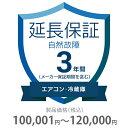 その他 3年間延長保証 自然故障 エアコン・冷蔵庫 100001〜120000円 K3-SA-233221