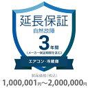 自然故障保証 3年間に延長 エアコン・冷蔵庫 1000001~2000000円 K3-SA-233228