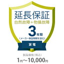 その他 3年間延長保証 物損付き 家電(エアコン・冷蔵庫以外) 1〜10000円 K3-BK-533111