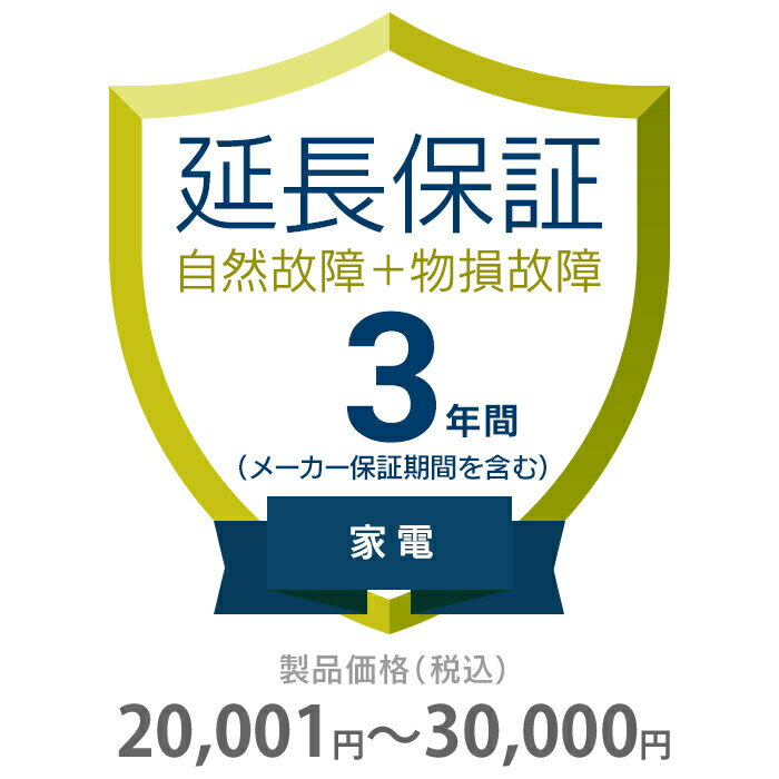 その他 3年間延長保証 物損付き 家電(エアコン・冷蔵庫以外) 20001〜30000円 K3-BK-533113