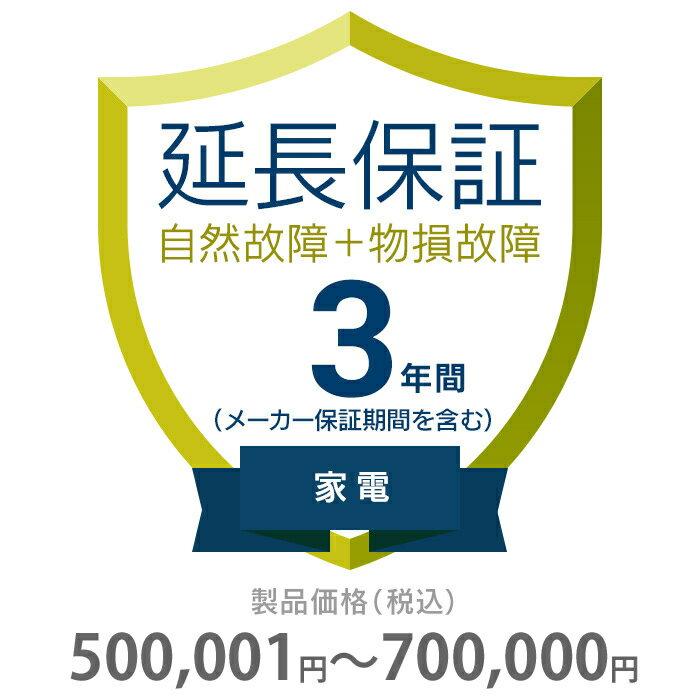 その他 3年間延長保証 物損付き 家電(エアコン・冷蔵庫以外) 500001〜700000円 K3-BK-533126