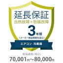 その他 3年間延長保証 物損付き エアコン・冷蔵庫 70001〜80000円 K3-BA-533218