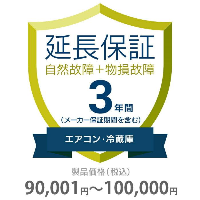 その他 3年間延長保証 物損付き エアコン・冷蔵庫 90001〜100000円 K3-BA-533220