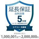 その他 5年間延長保証 自然故障 エアコン・冷蔵庫 1000001〜2000000円 K5-SA-253228