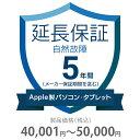 その他 5年間延長保証 自然故障 Apple社製品(パソコン・タブレット・モニタ) 40001〜50000円 K5-SM-253415