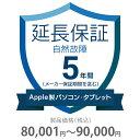 その他 5年間延長保証 自然故障 Apple社製品(パソコン・タブレット・モニタ) 80001~90000円 K5-SM-253419