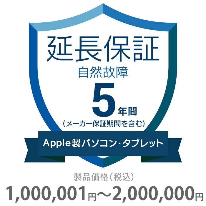 その他 5年間延長保証 自然故障 Apple社製品(パソコン・タブレット・モニタ) 1000001〜2000000円 K5-SM-253428