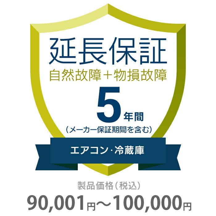 その他 5年間延長保証 物損付き エアコン・冷蔵庫 90001〜100000円 K5-BA-553220