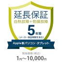 その他 5年間延長保証 物損付き Apple社製品(パソコン・タブレット・モニタ) 1~10000円 K5-BM-553411