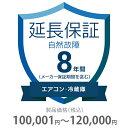 その他 8年間延長保証 自然故障 エアコン・冷蔵庫 100001〜120000円 K8-SA-283221