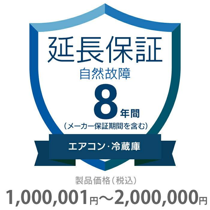 その他 8年間延長保証 自然故障 エアコン・冷蔵庫 1000001〜2000000円 K8-SA-283228