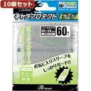 アンサー 【10個セット】キャラプロテクト ラージ(クリア) ANS-TC014X10