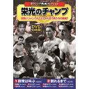 コスミック出版 ボクシング映画コレクション 栄光のチャンプ ACC-161