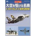 コスミック出版 大空を駆ける名機 F-14 F-15 & F-2 ACC-163