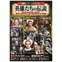 コスミック出版 史劇パーフェクトコレクション 英雄たちの伝説 ACC-164