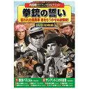 コスミック出版 西部劇パーフェクトコレクション 拳銃の誓い ACC-165