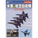 コスミック出版 米軍&航空自衛隊 大空の覇者 ACC-172