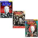コスミック出版 ヒッチコック セット COS08879