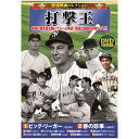コスミック出版 野球映画コレクション 打撃王 ACC-181