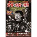 コスミック出版 ホラー・ミステリー文学映画コレクション 恐怖と幻想の世界 ACC-184