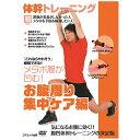 コスミック出版 体幹トレーニング メタボ腹が凹む! お腹周り集中ケア編 TMW-029